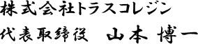 株式会社トラスコレジン 代表取締役 山本博一